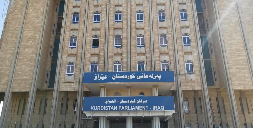 بە ئامادەبوونی چەند وەزیرێك، پەڕلەمانی كوردستان كۆدەبێتەوە
